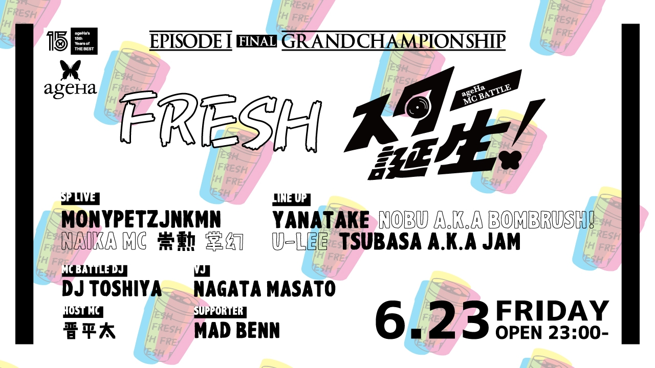 FRESH × ageHa MC BATTLE