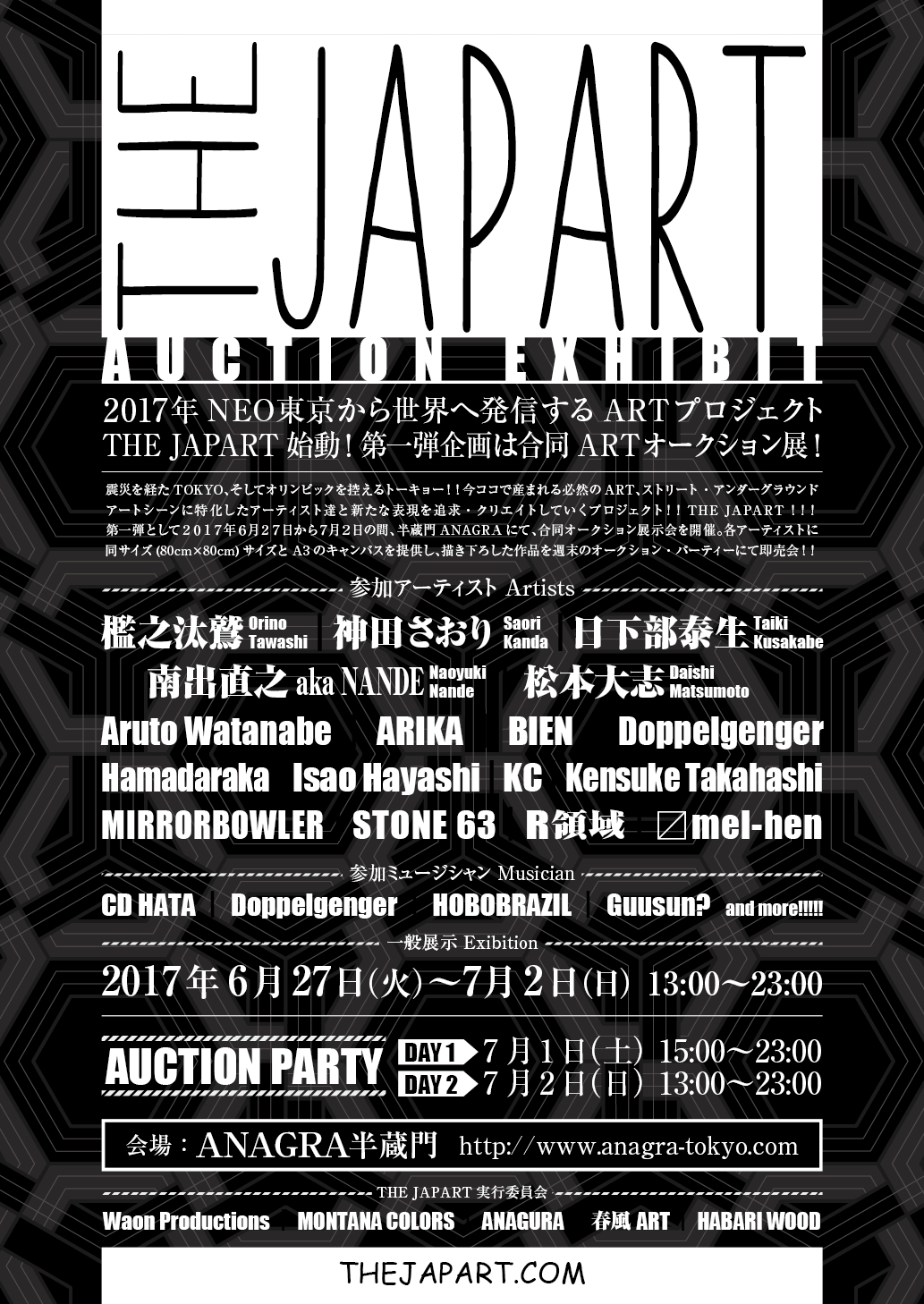 THE JAPART ~AUCTION EXHIBITION【オークションパーティー/Auction Party -DAY 1】