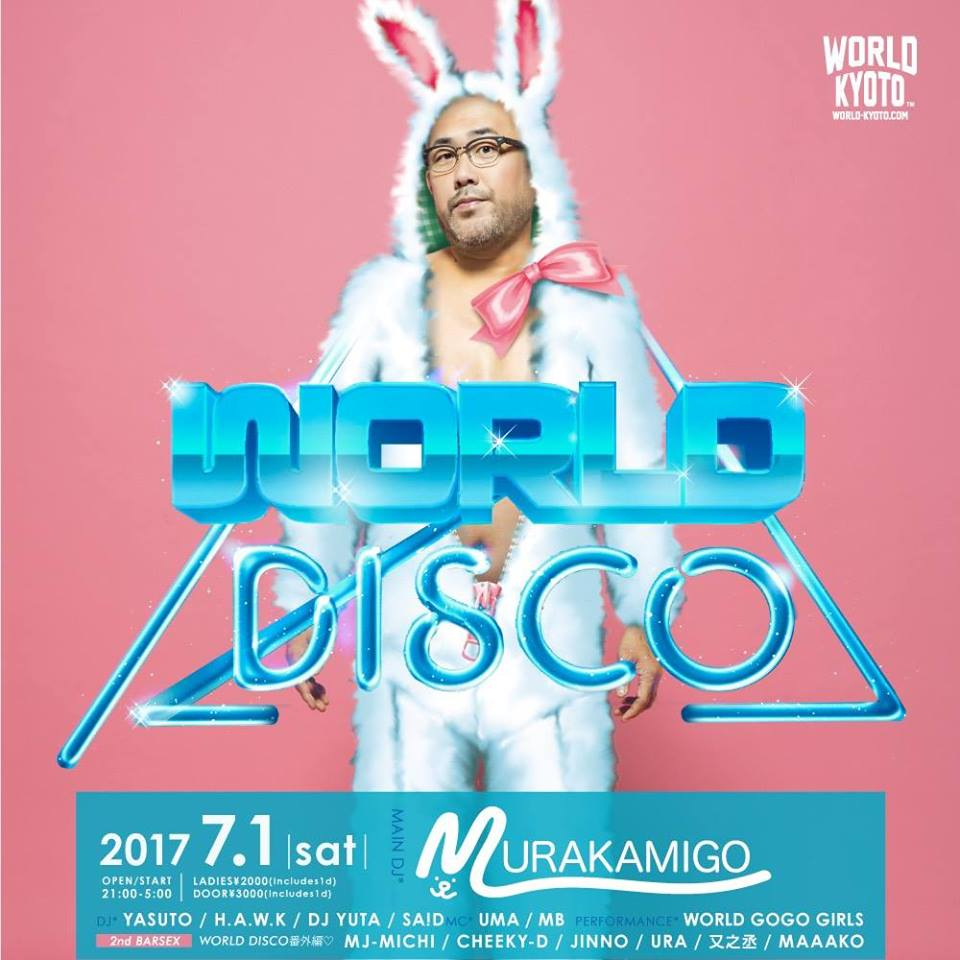 WORLD DISCO