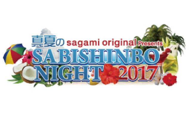 sagami original Presents 真夏のSABISHINBO NIGHT 2017