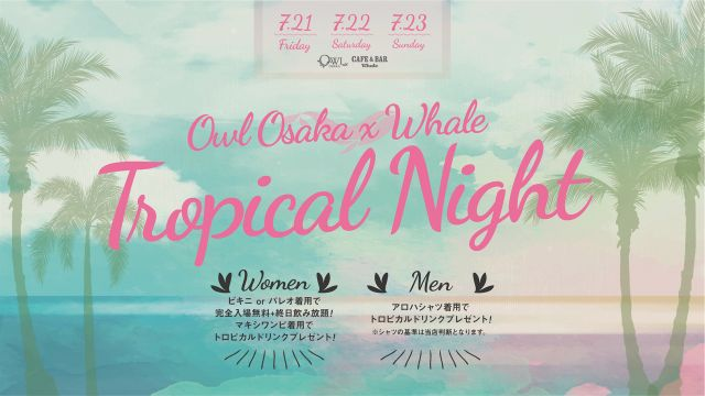 OWL Osaka × Cafe & BAR Whale – Trapical Night – /【 Sync / High&low】