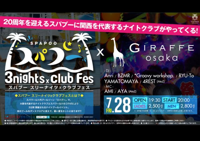 2F スパプー 3nights × club Fes × GIRAFFE OSAKA / LOVEフライデー