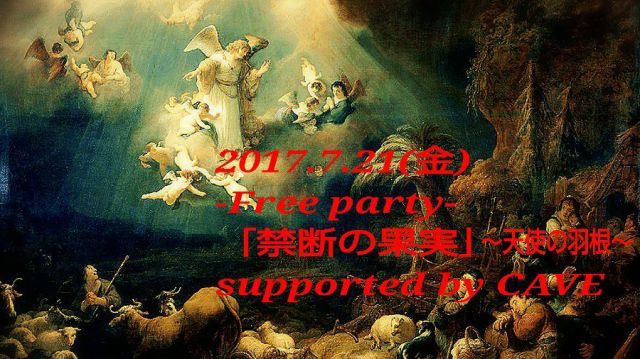 -Free party!!- 「禁断の果実」 ~天使の羽根~ Supported by CAVE