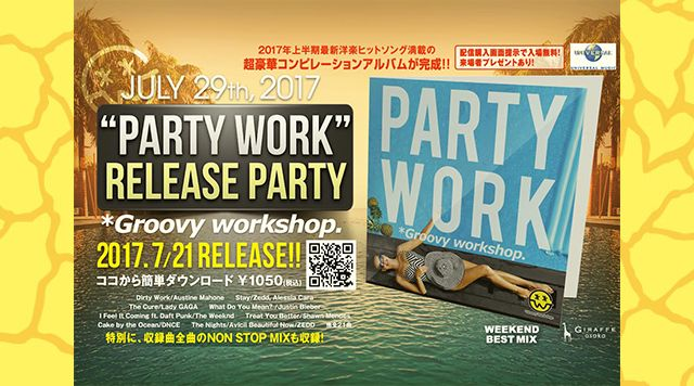 PARTY WORK -RELEASE PARTY- / 4F WEEKEND BEST MIX