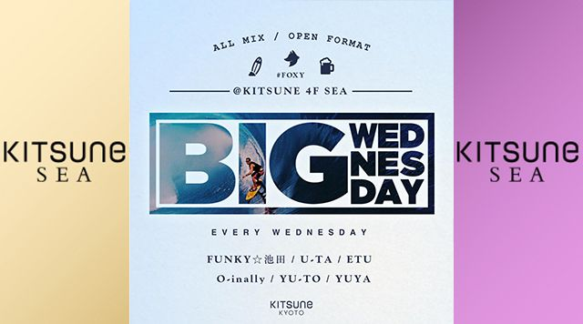[SEA] BIG WEDNESDAY