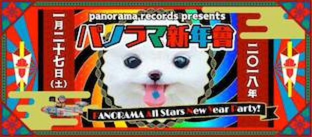 PANORAMA RECORDS presents  パノラマ新年會