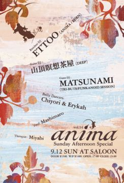 ANIMA vol.14  SUNDAY AFTERNOON SPECIAL