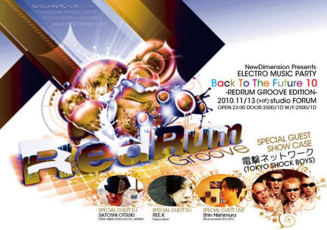 ELECTRO MUSIC PARTY Back To The Future -REDRUM GROOVE EDITION-