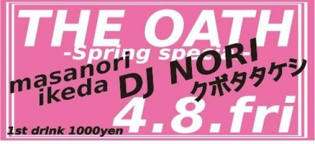 THE OATH -Spring Special-