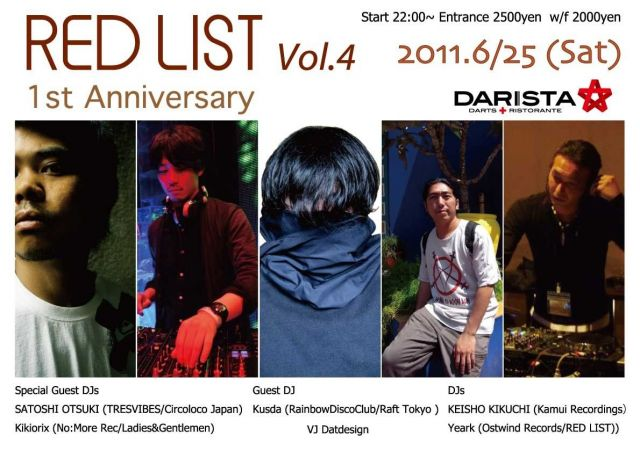 RED LIST vol.4