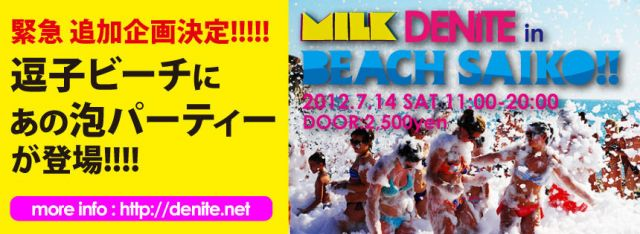 MILK DENITE in BEACH SAIKO!!