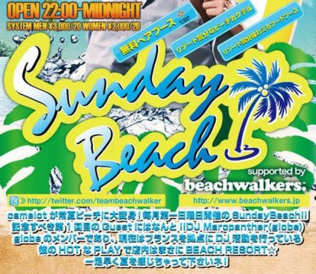 SUNDAY BEACH supported by beachwalkers.