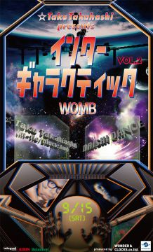 INTERGALACTIC Vol.02 Feat.DAISHI DANCE Produced by WONDER&CLOCKS, ARTIMAGE