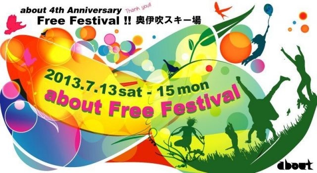 About 4th Anniversary =Free Festival !!=@奥伊吹スキー場 13日~15日