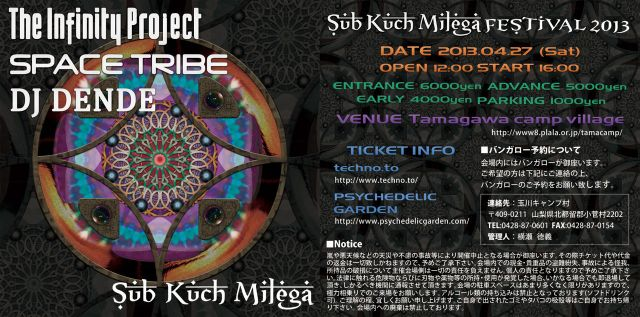 Sub Kuch Milega meets with The Infinity Project, Space Tribe, DJ Dende