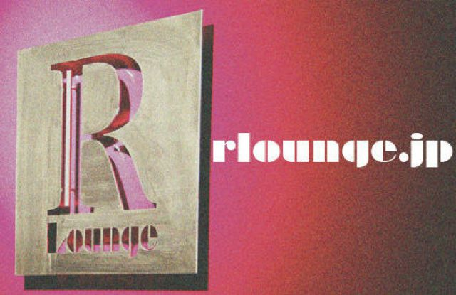 -R Lounge AFTER HOURS- BROKEN (6F)