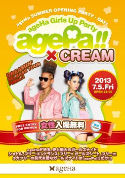 ageHa SUMMER OPENING PARTY DAY1