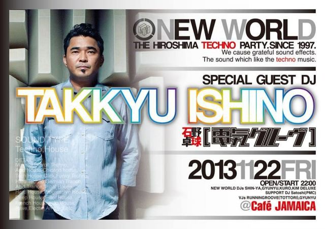 "NEW WORLD ""Special Guest DJ 石野卓球"""
