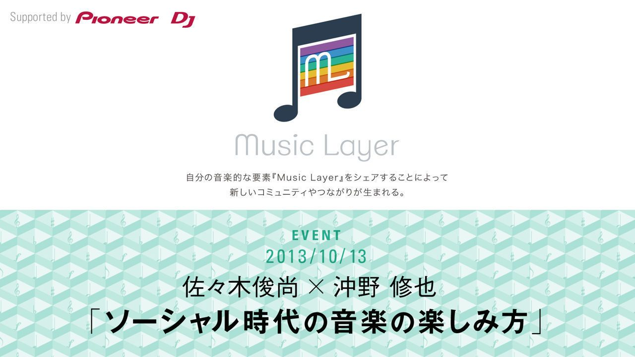 "Music Layer Presents 佐々木俊尚 × 沖野修也 ""ソーシャル時代の音楽の楽しみ方"" Supported by Pioneer DJ"