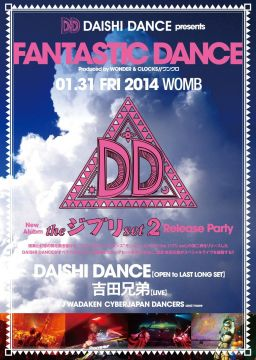 "DAISHI DANCE presents FANTASTIC DANCE -New Alubm ""the ジブリ set 2"" Release Party- feat.吉田兄弟"