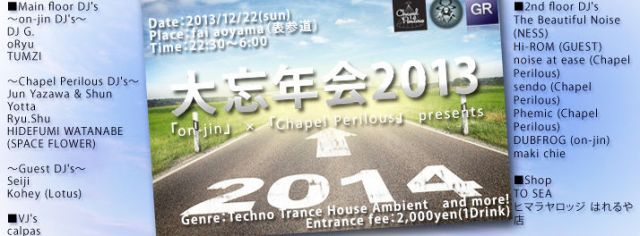 「on-jin」×「Chapel Perilous」presents 【大忘年会 2013】