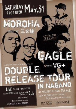 MOROHA12inch VINYL「三文銭」 & GAGLE「VG+」DOUBLE RELEASE TOUR IN NAGANO