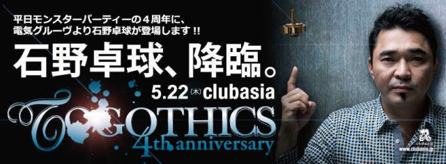 TO GOTHICS - 4th anniversary -