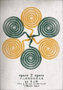 space 2 space