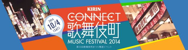 CONNECT 歌舞伎町 MUSIC FESTIVAL 2014