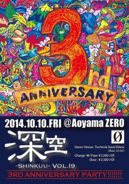 「深空-Shinkuu-Vol.19」3rd Anniversary Party
