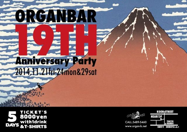 Organbar 19th Anniversary Party 5days -day2-