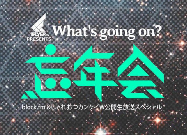 iFLYER presents 忘年会「What's going on?」Afte Party