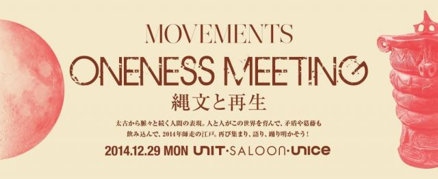 "MOVEMENTS ONENESS MEETING"" 縄文と再生"""