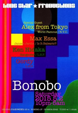 Special Guest DJ: Alex From Tokyo (world famous/ nyc)