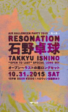"AIR HALLOWEEN PARTY 2015 ""RESONATION"" ~鬼が島~"