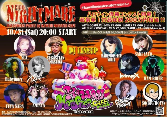 Club NIGHTMARE HALLOWEEN PARTY by KAWAII MONSTER CAFE