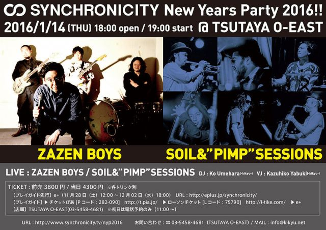 SYNCHRONICITY New Year's Party 2016!!