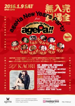 ageHa NEW YEARS PARTY Day1 feat.agePa!! Official Media by modelpress