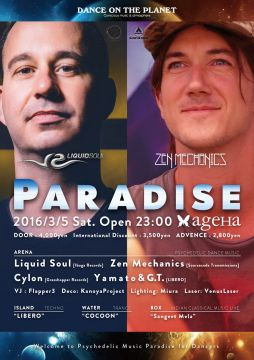 DANCE ON THE PLANET presents PARADISE