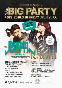 THE BIG PARTY #013 DJ KAORI'S J-MIX Ⅶ RELEASE PARTY