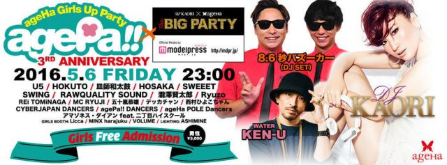 agePa!! 3rd Anniversary × THE BIG PARTY Official media by modelpress