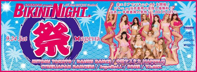 SUPER BIKINI NIGHT 全エリアビキニ祭り!! -ageHa Summer 2016 Closing Party-