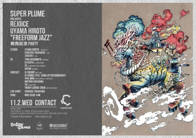 "Super Plume presents ""Rejoice"" - Uyama Hiroto ""Freeform Jazz"" Release Party"
