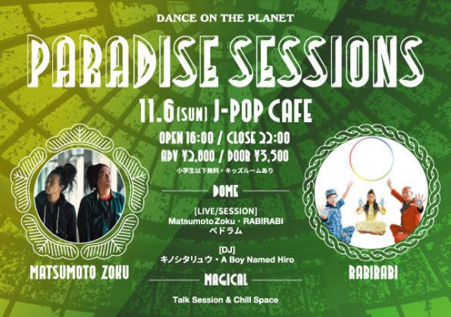 PARADISE SESSIONS