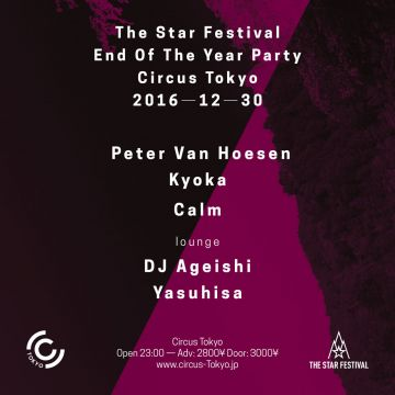 THE STAR FESTIVAL YEAR END PARTY TOKYO
