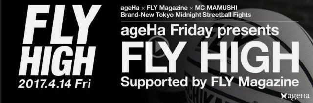 Brand-New Tokyo Midnight Streetball Fights  FLY HIGH Supported by FLY Magazine