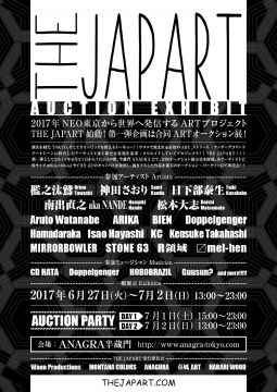 THE JAPART ~AUCTION EXHIBITION【オークションパーティー/Auction Party -DAY 2】