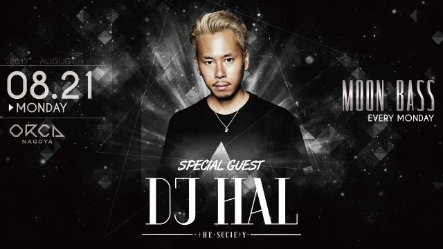 SPECIAL GUEST : DJ HAL / 『 MOON BASS 』