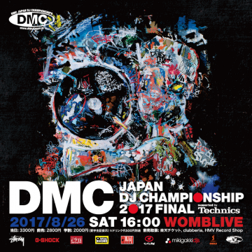 DMC JAPAN DJ CHAMPIONSHIP 2017 FINAL supported by Technics