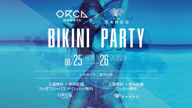 BIKINI PARTY / 『 SATURDAY NIGHT GALAXXY 』